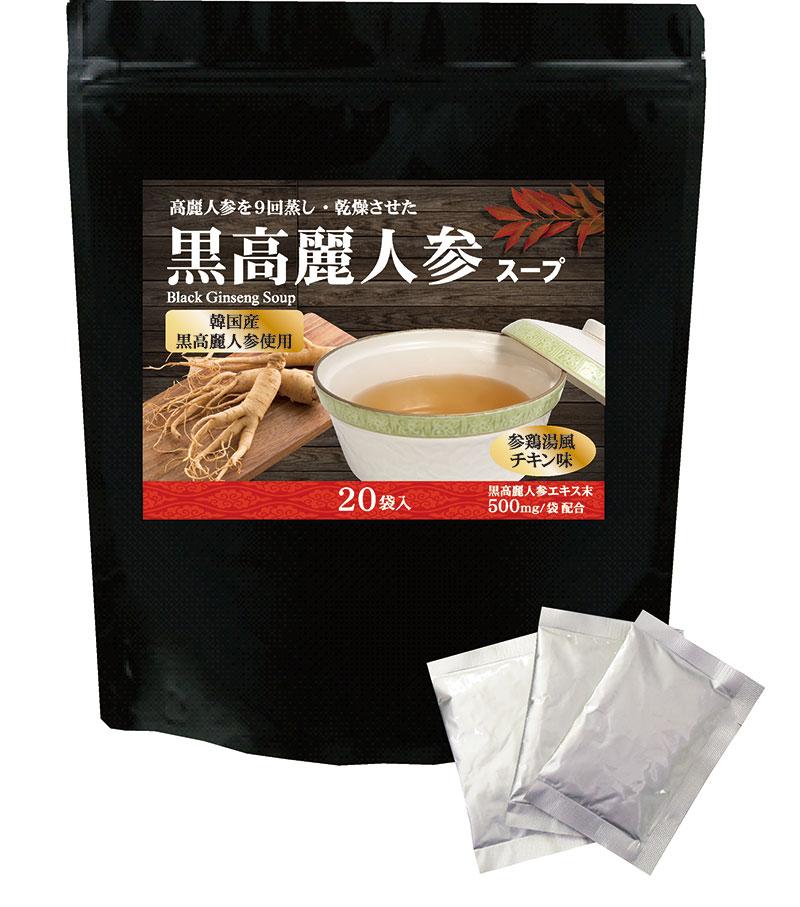 7月1日 黒高麗人参スープ新発売