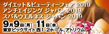 2019年9月9日~11日 ダイエット&ビューティ(東京ビックサイト)に出展します。